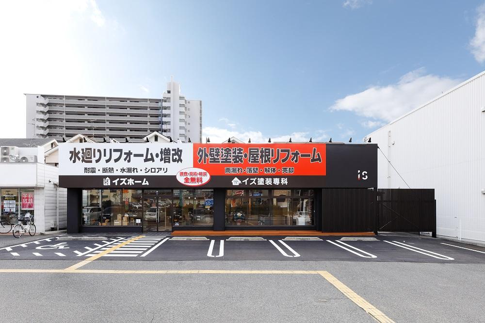 イズホーム戸建てリノベーション堺西店