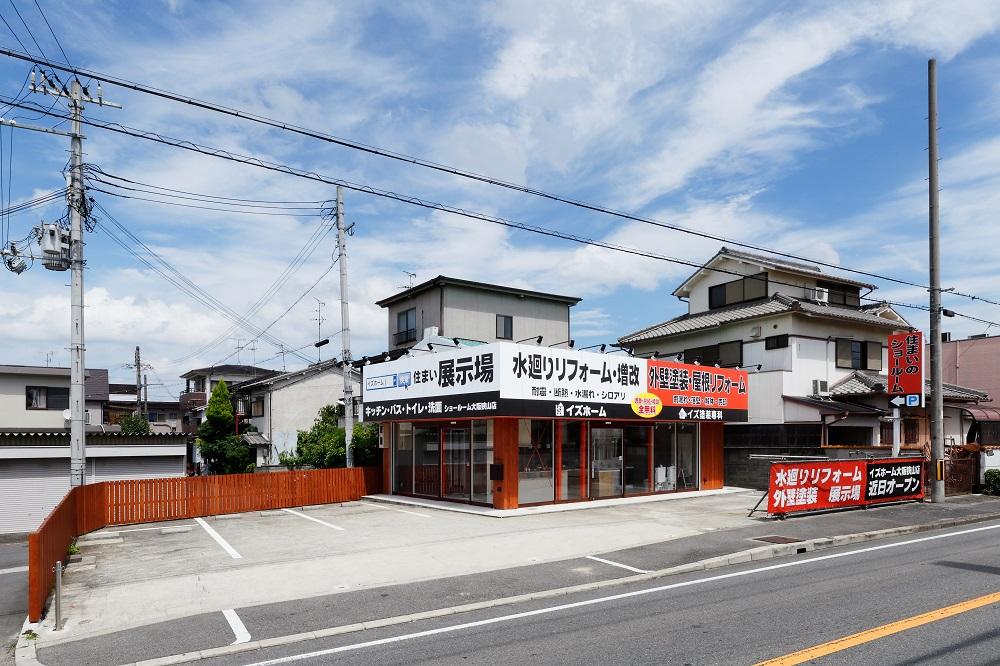 イズホーム戸建てリノベーション大阪狭山店