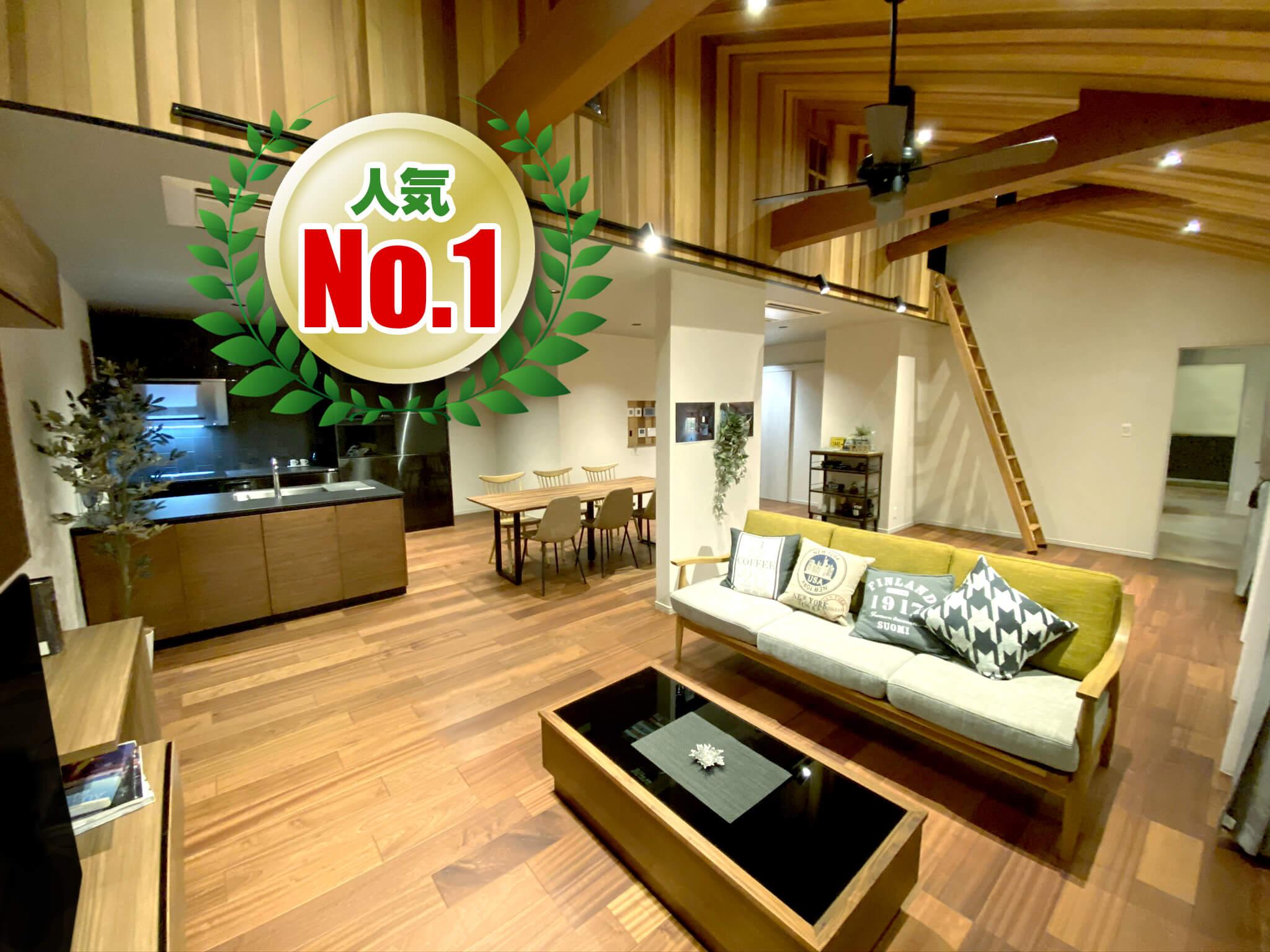 イズホーム戸建てリノベーション築45年モデルハウス 大阪府堺市南区エリア